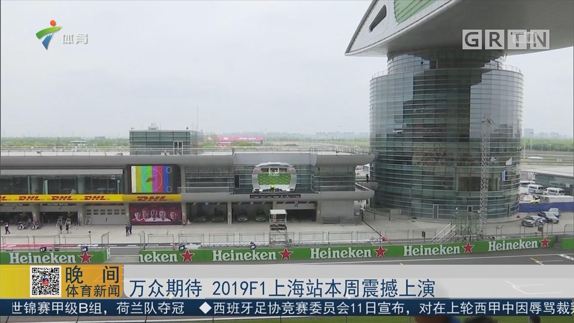 万众期待 2019F1上海站本周震撼上演