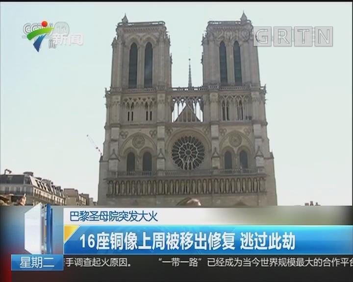 巴黎圣母院突发大火:16座铜像上周被移出修复 逃过此劫