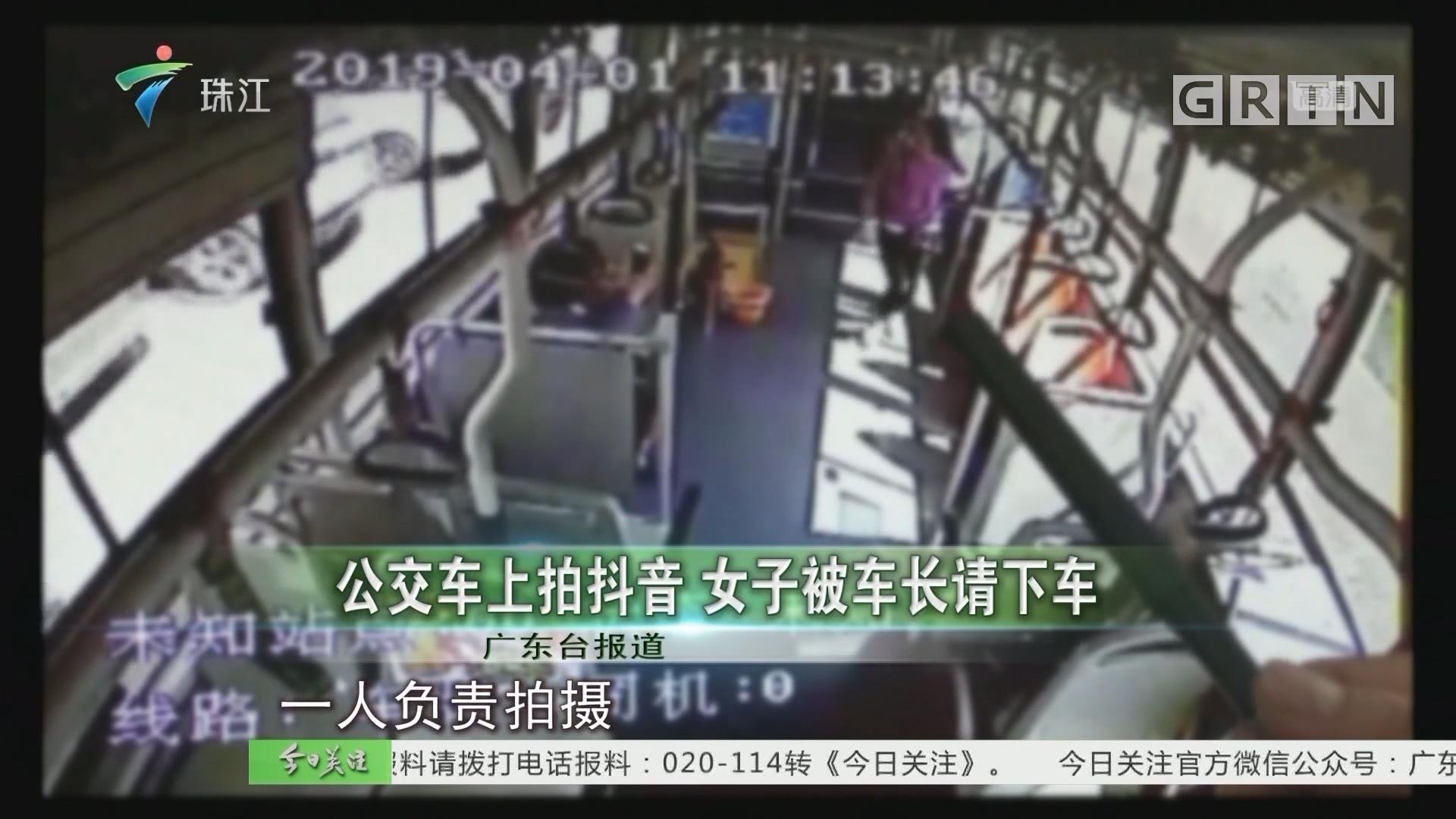 公交車上拍抖音 女子被車長請下車