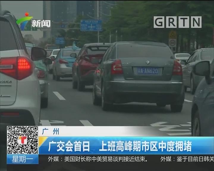广州:广交会首日 上班高峰期市区中度拥堵