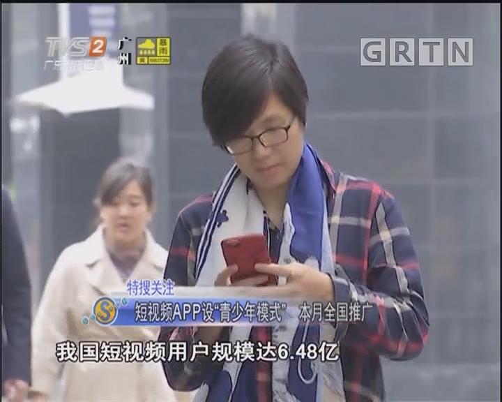 """短视频APP设""""青少年模式"""" 本月全国推广"""