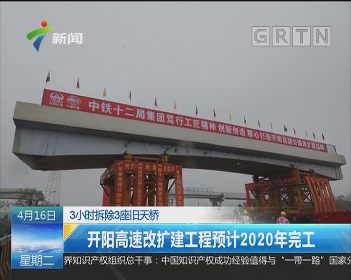 3小时拆除3座旧天桥:开阳高速改扩建工程预计2020年完工