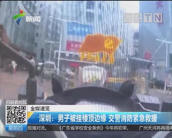 深圳:男子被挂楼顶边缘 交警消防紧急救援