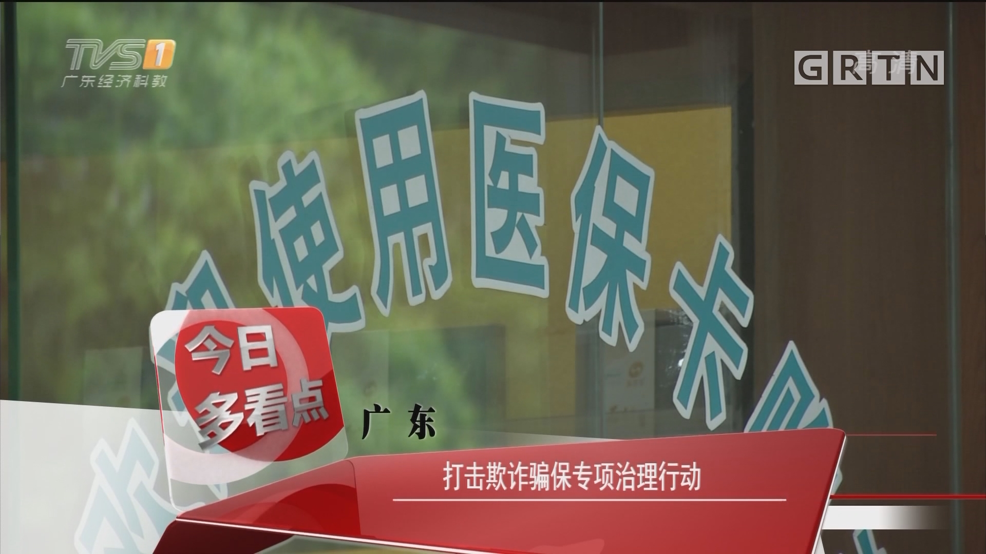广东:打击欺诈骗保专项治理行动