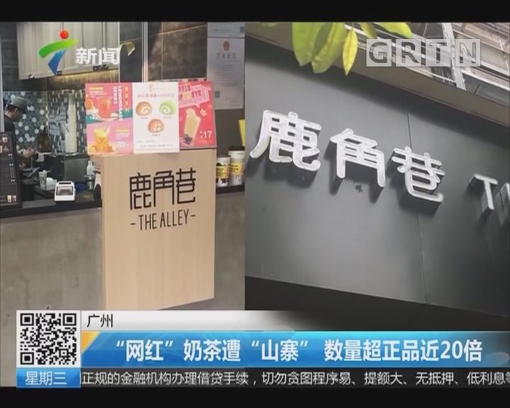 """广州:""""网红""""奶茶遭""""山寨"""" 数量超正品近20倍"""