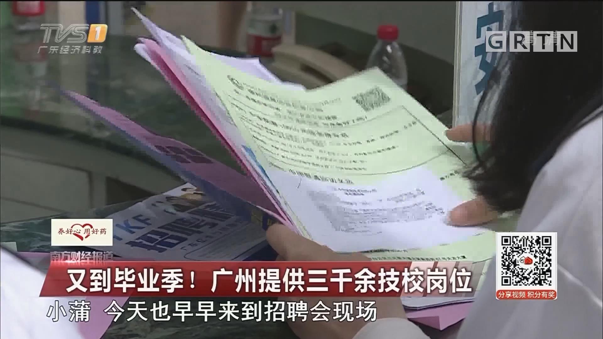 又到畢業季!廣州提供三千余技校崗位