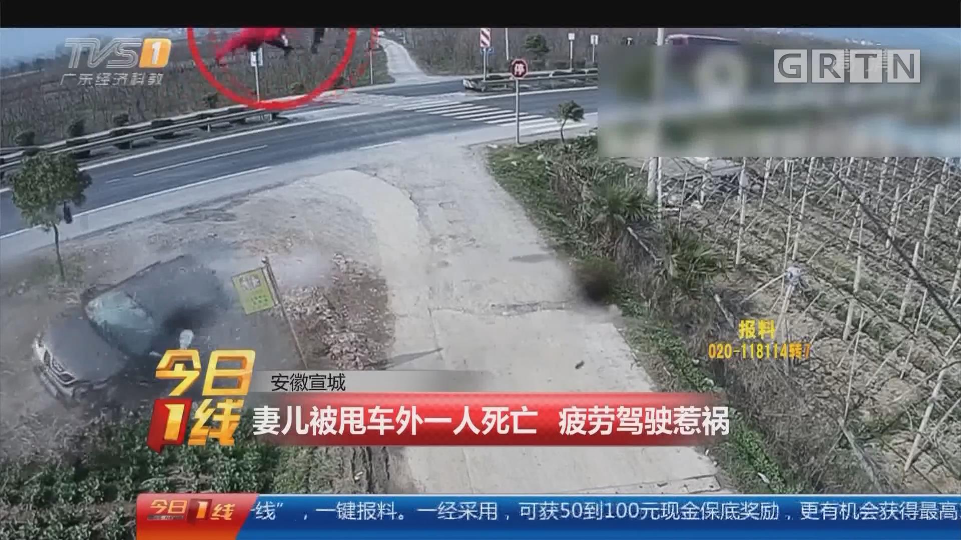 安徽宣城:妻儿被甩车外一人死亡 疲劳驾驶惹祸
