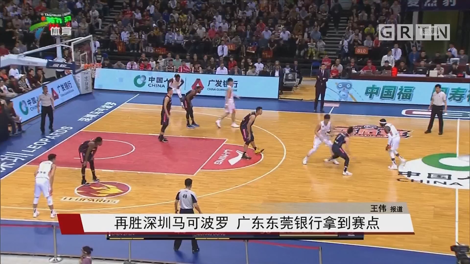 再胜深圳马可波罗 广东东莞银行拿到赛点