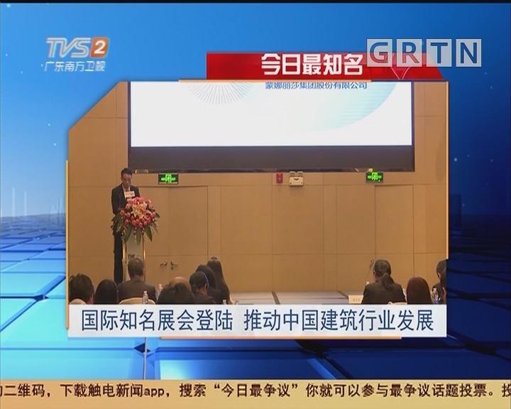 今日最知名:国际知名展会登陆 推动中国建筑行业发展