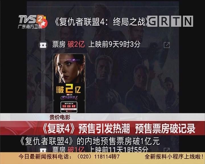 贵价电影:《复联4》预售引发热潮 预售票房破记录