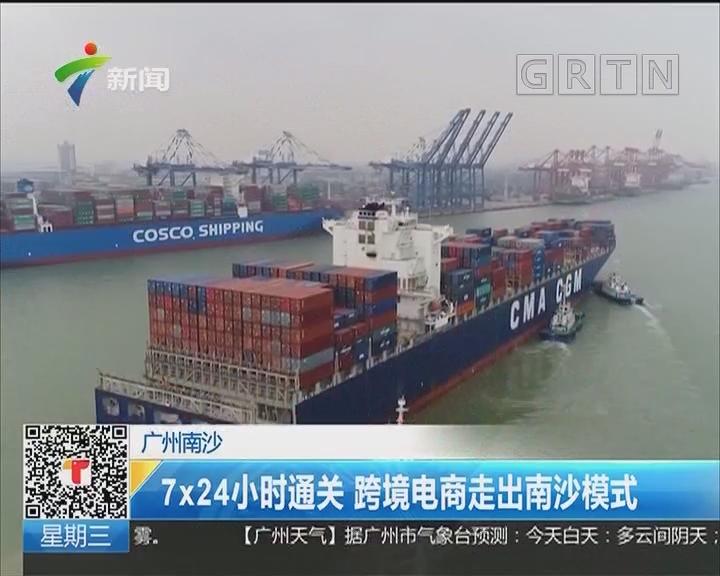 广州南沙:7×24小时通关 跨境电商走出南沙模式