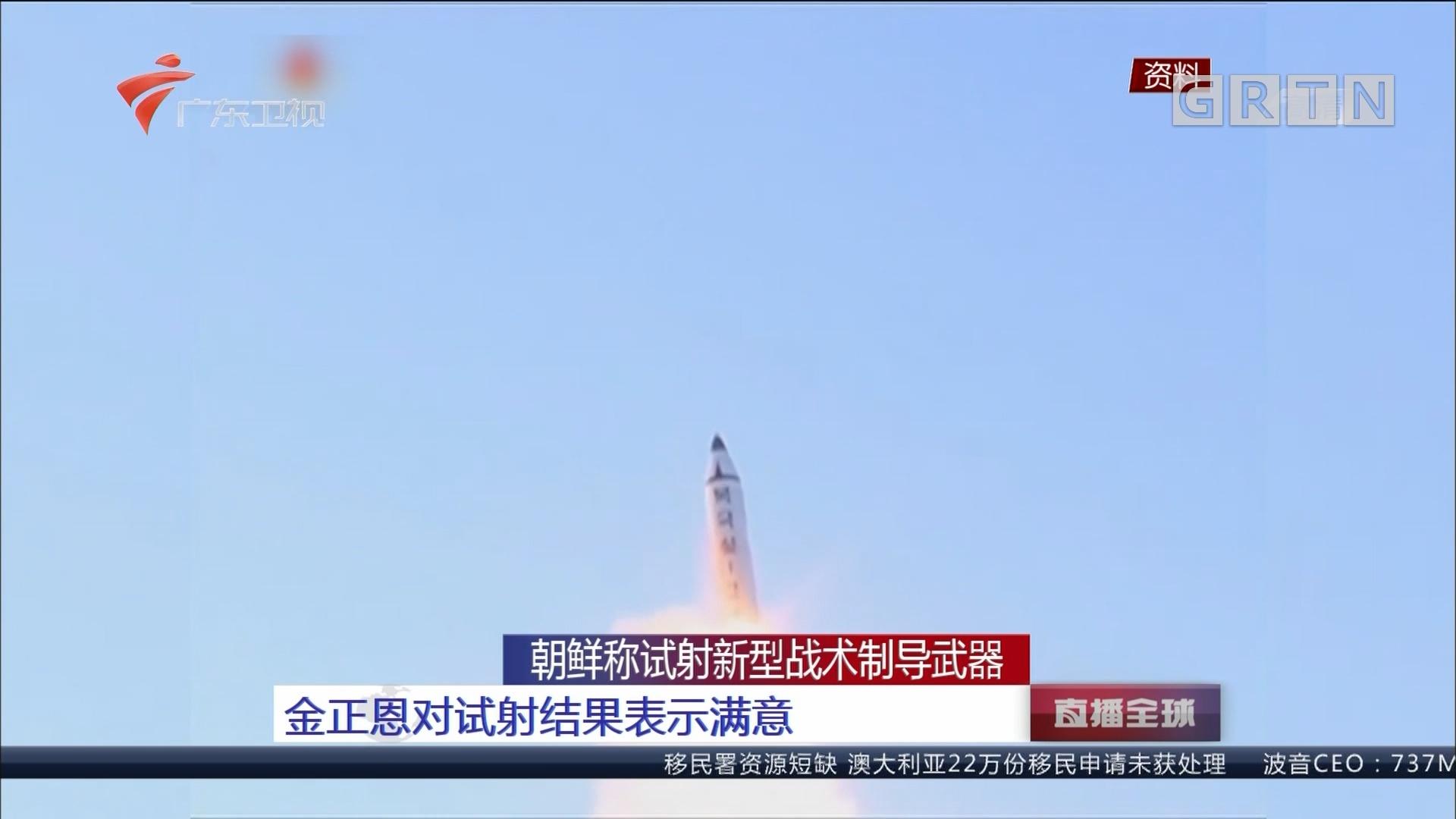 朝鲜称试射新型战术制导武器 金正恩对试射结果表示满意