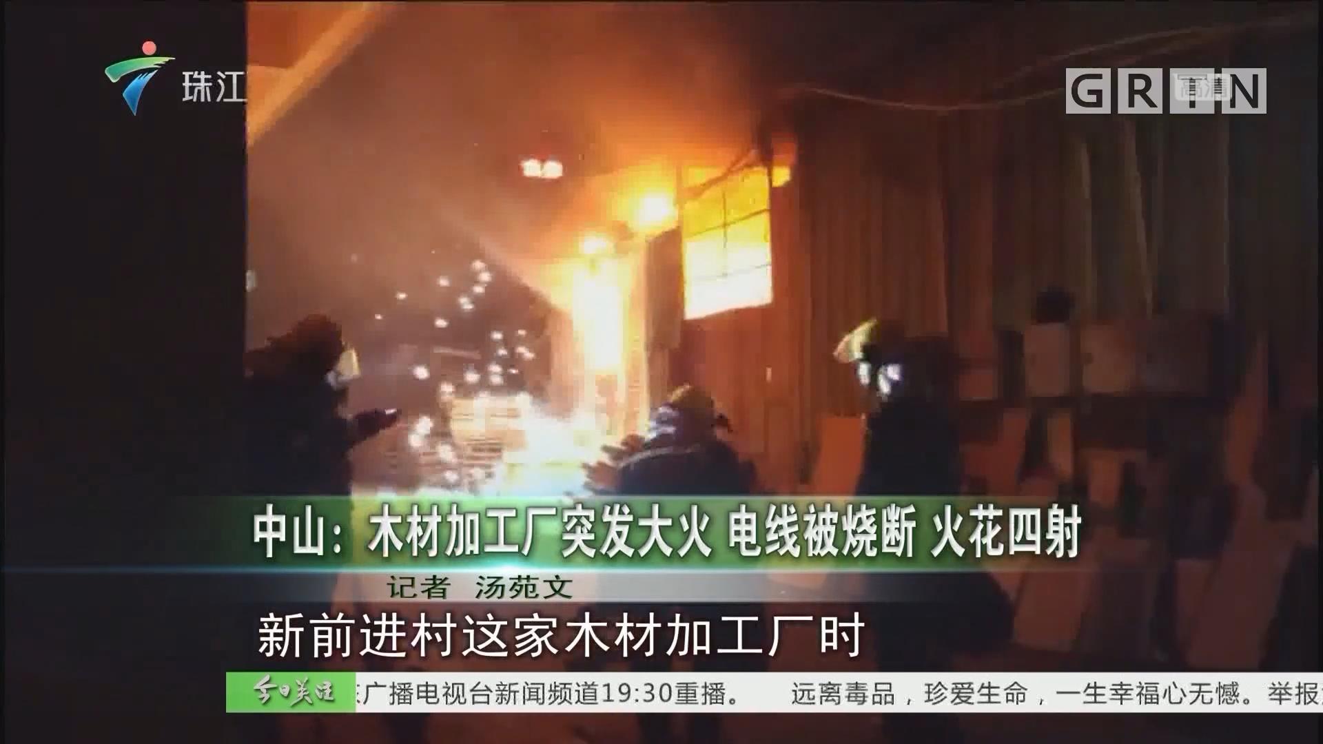 中山:木材加工厂突发大火 电线被烧断 火花四射