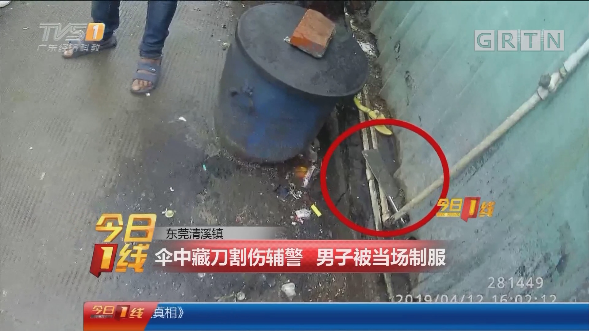 东莞清溪镇:伞中藏刀割伤辅警 男子被当场制服