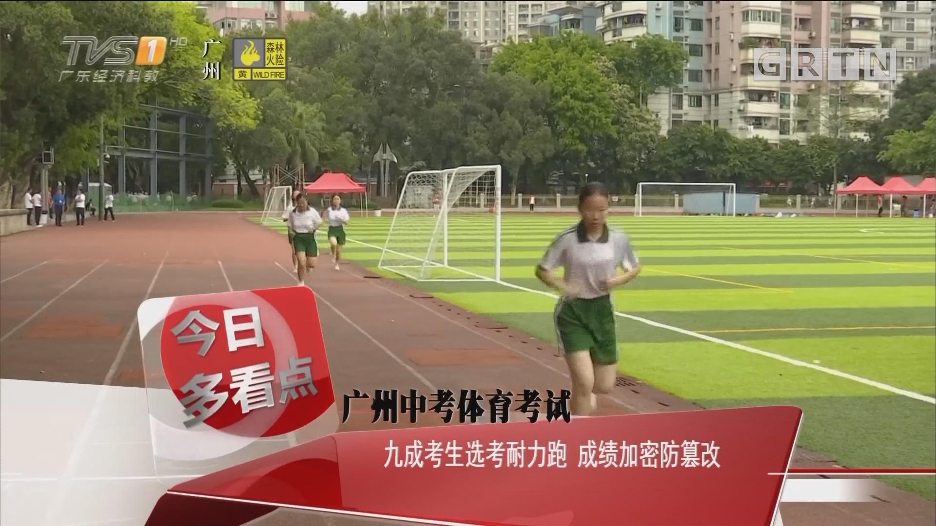 广州中考体育考试:九成考生选考耐力跑 成绩加密防篡改