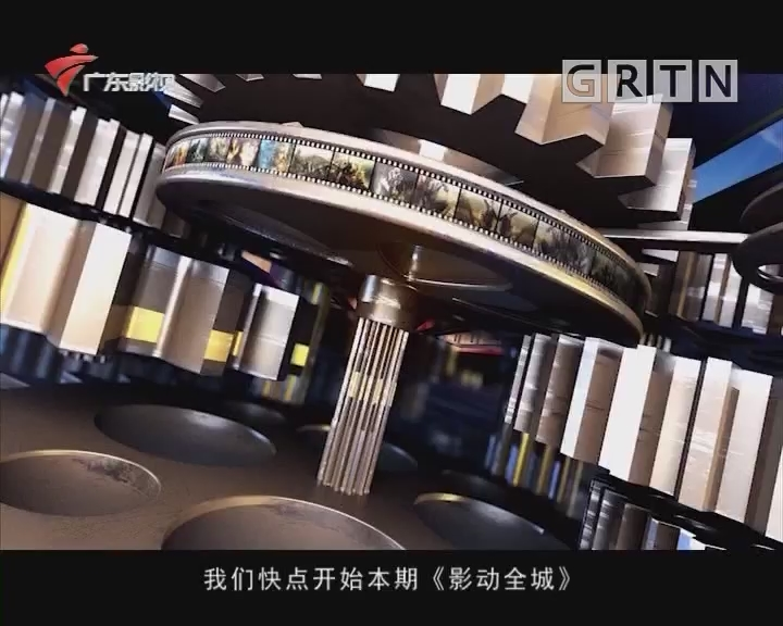 [2019-03-31]影动全城