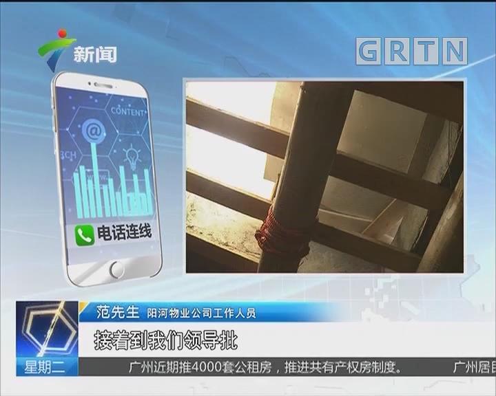 广州:公租房天窗破损近半年 租户盼尽快维修