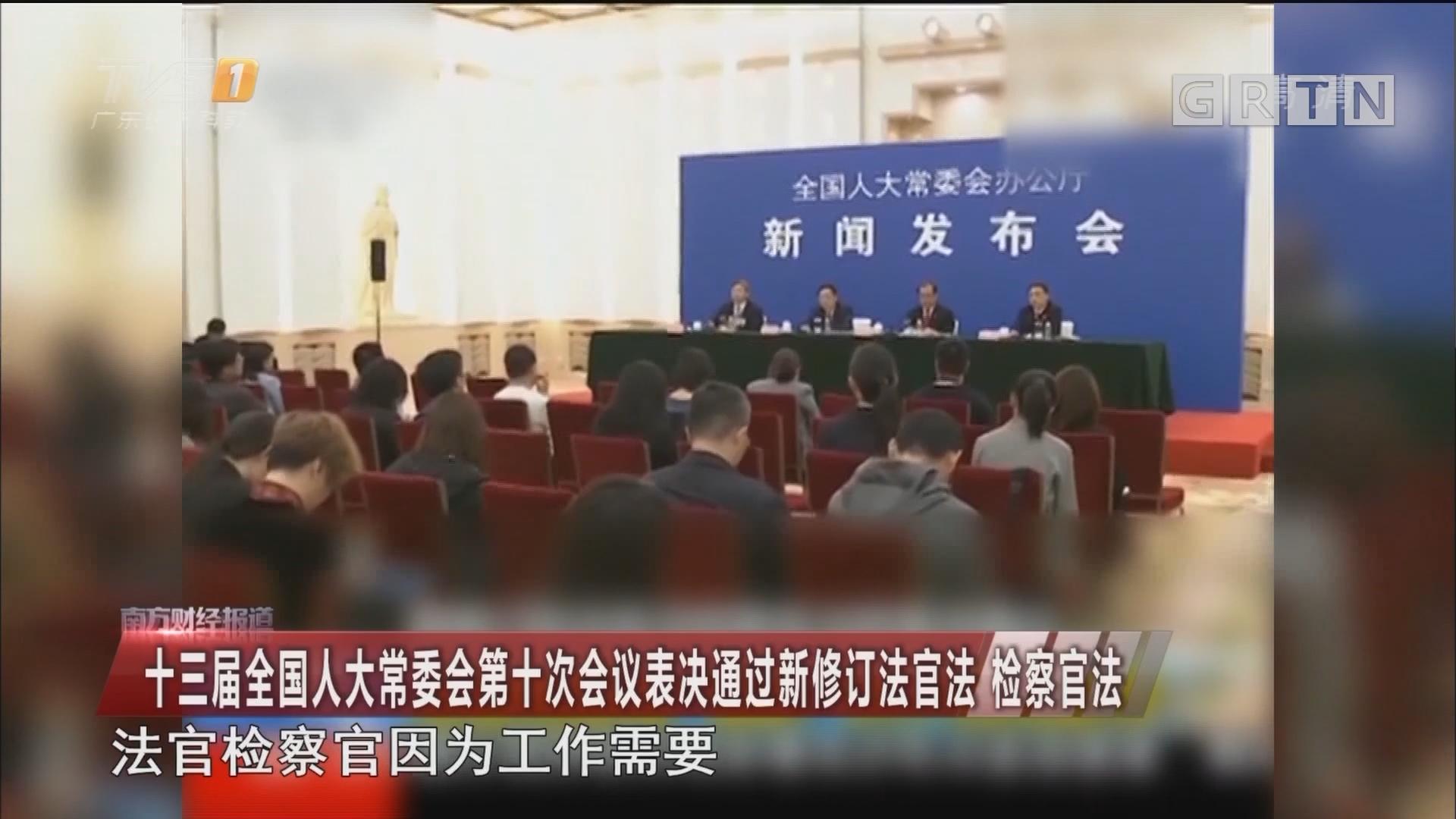 十三届全国人大常委会第十次会议表决通过新修订法官法 检察官法