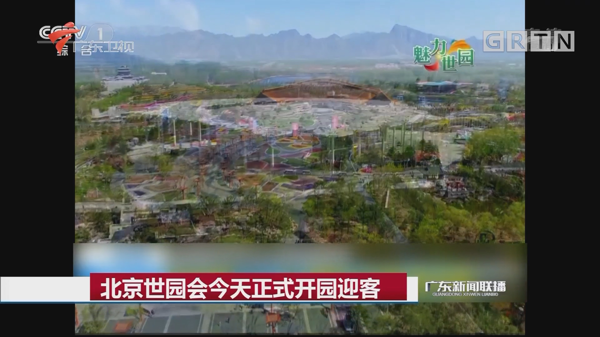北京世园会今天正式开园迎客