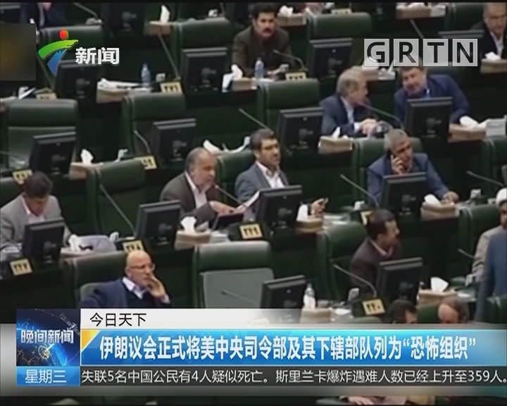 """伊朗议会正式将美中央司令部及其下辖部队列为""""恐怖组织"""""""