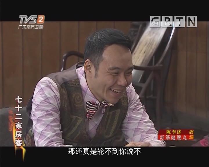 [2019-04-24]七十二家房客:冷面赌王(上)