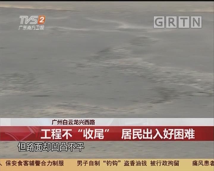 """广州白云龙兴西路:工程不""""收尾"""" 居民出入好困难"""