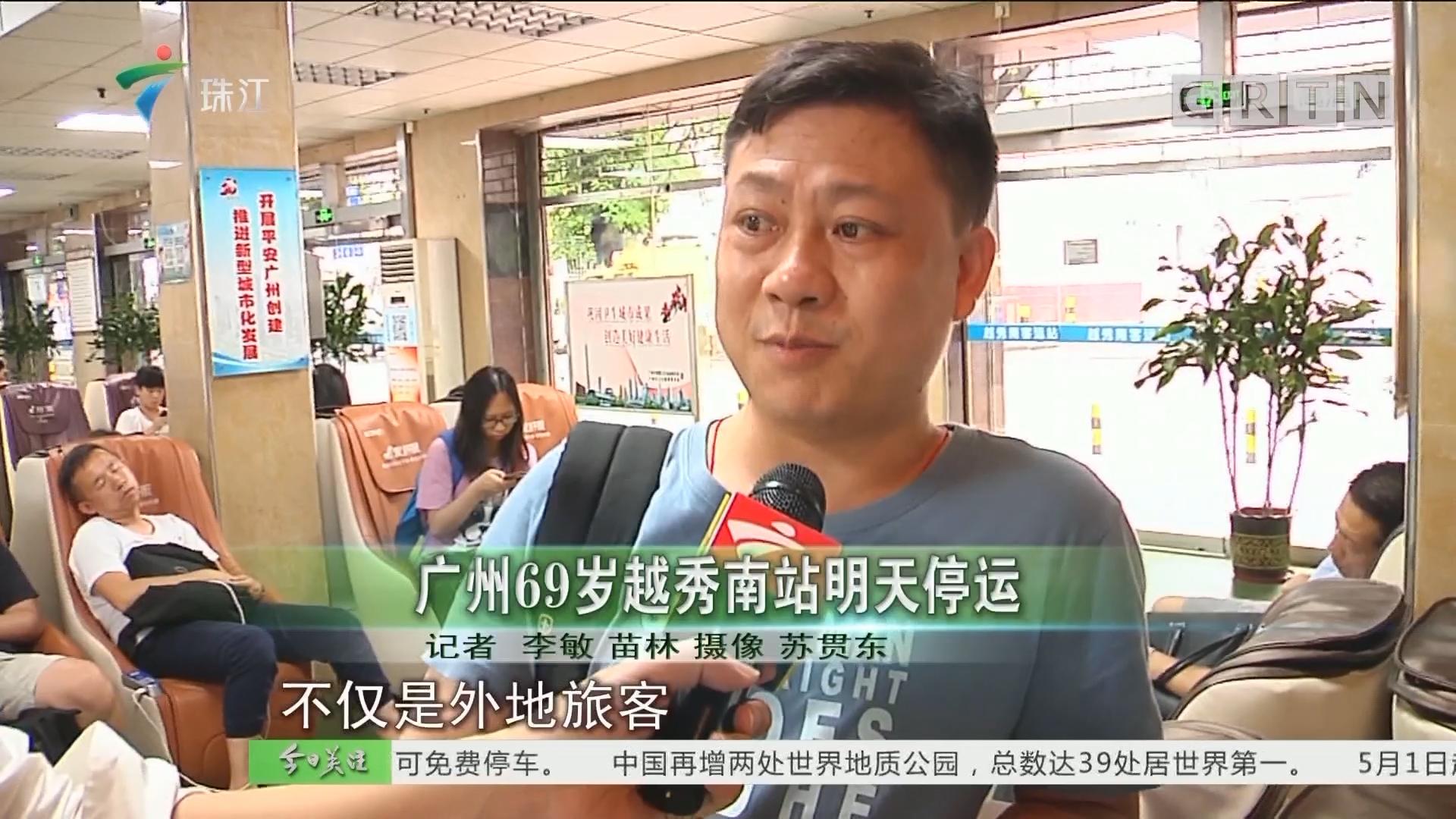 广州69岁越秀南站明天停运
