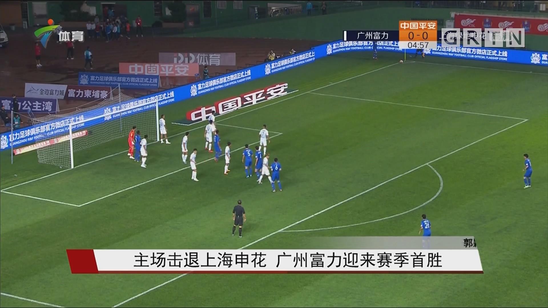 主场击退上海申花 广州富力迎来赛季首胜