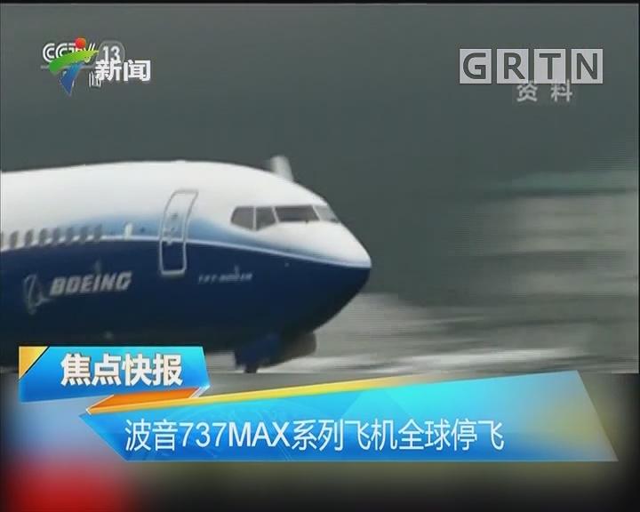 波音737MAX系列飞机全球停飞