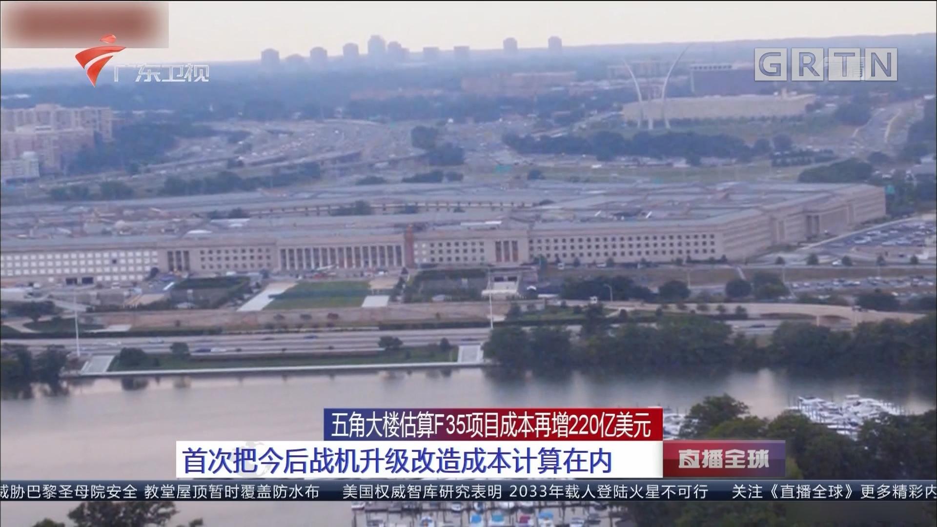 五角大楼估算F35项目成本再增220亿美元 首次把今后战机升级改造成本计算在内