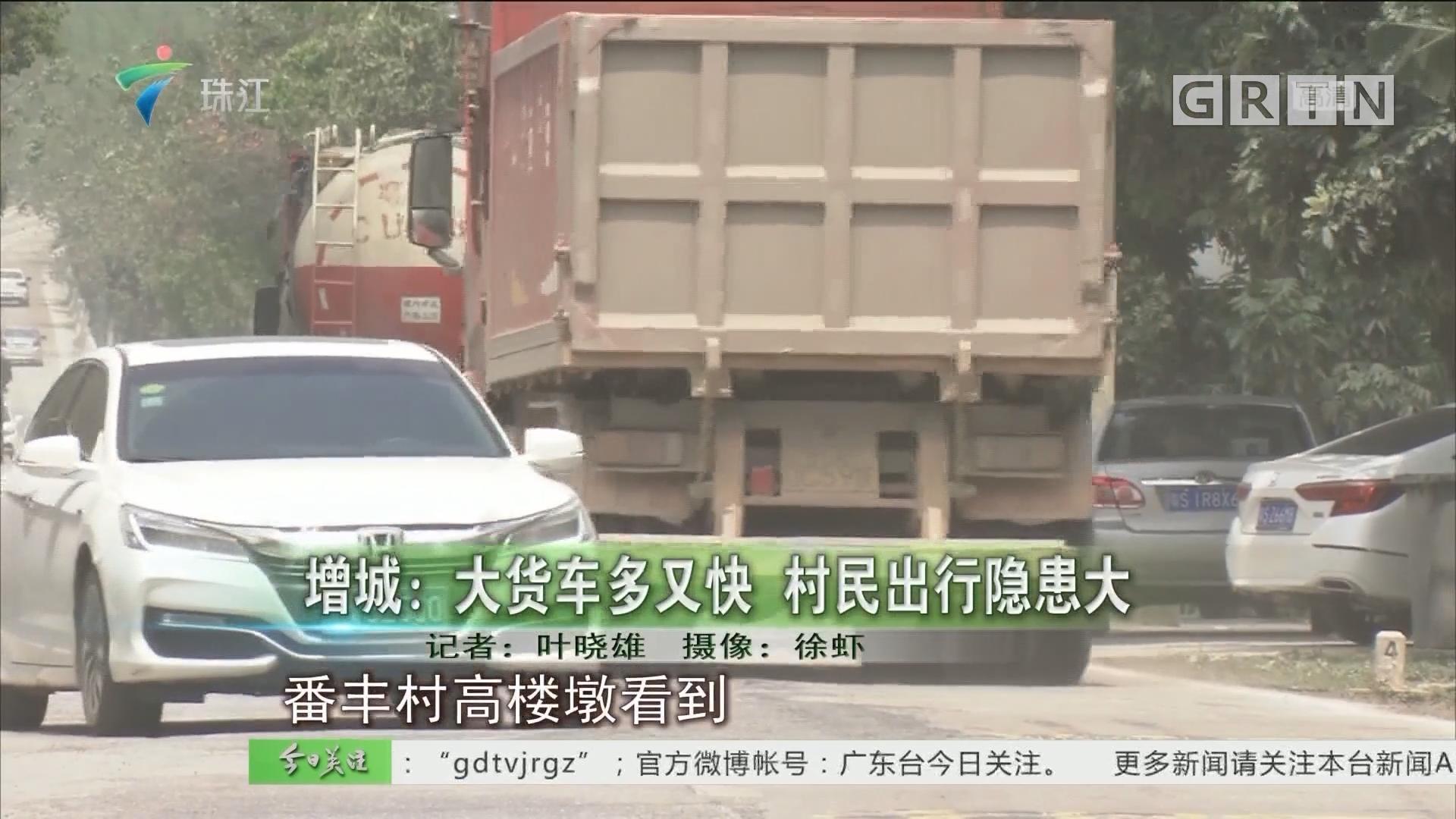 增城:大货车多又快 村民出行隐患大