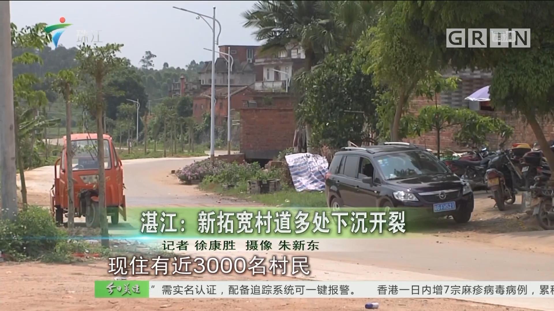 湛江:新拓宽村道多处下沉开裂