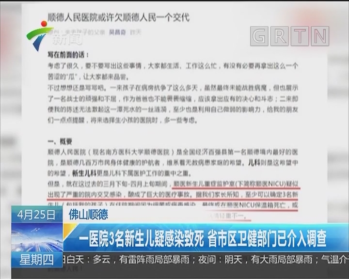 佛山顺德:一医院3名新生儿疑感染致死 省市区卫健部门已介入调查