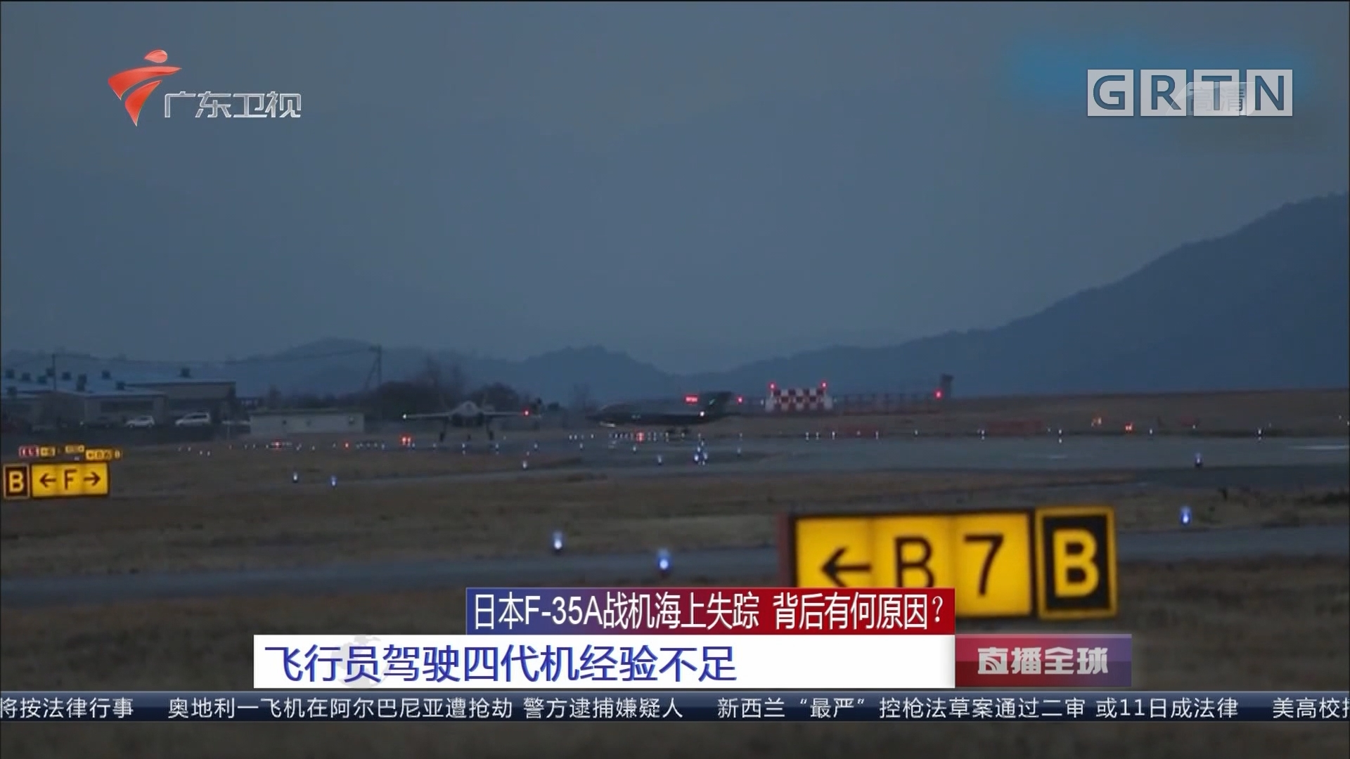 日本F-35A战机海上失踪 背后有何原因? 飞行员驾驶四代机经验不足