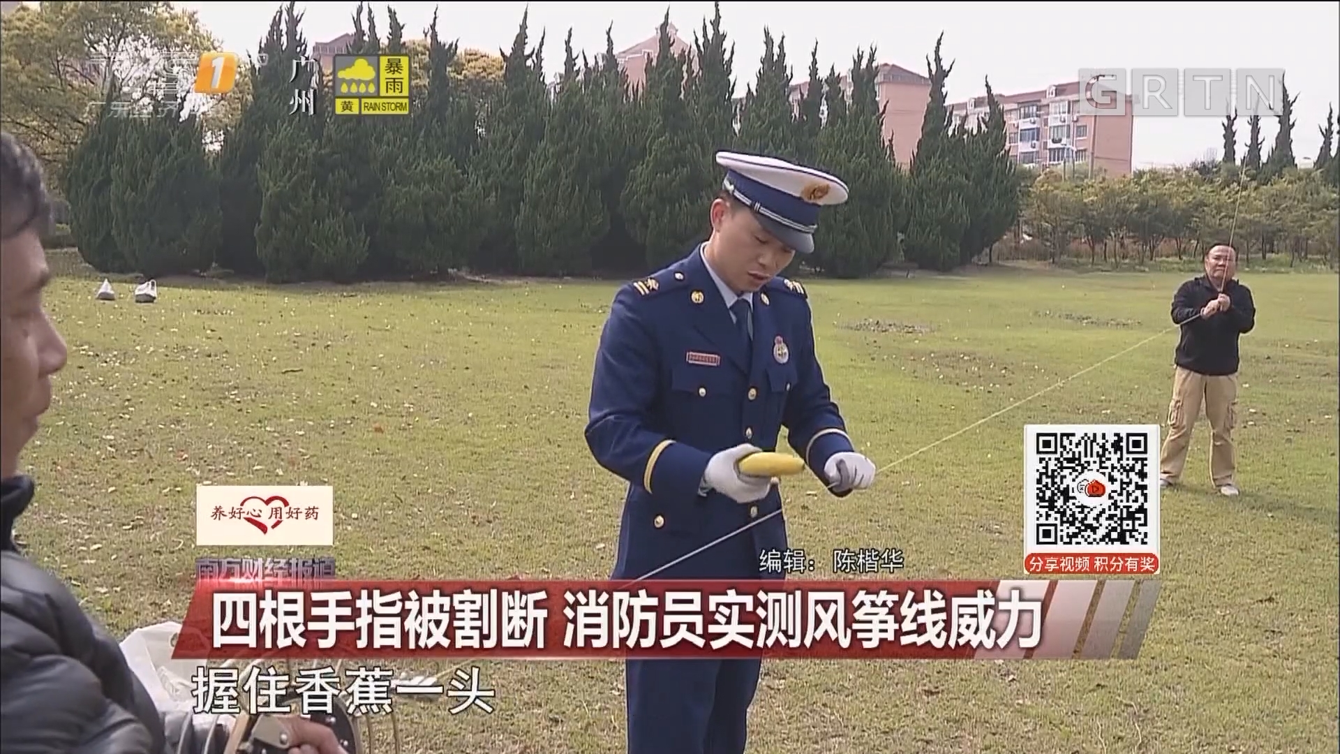 四根手指被割断 消防员实测风筝线威力