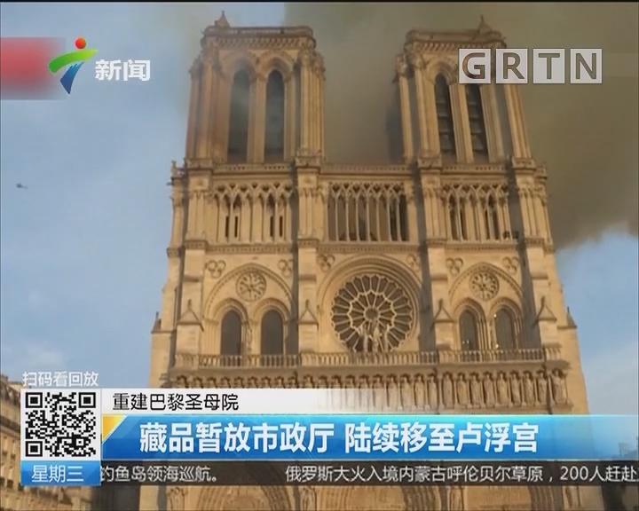 重建巴黎圣母院:藏品暂放市政厅 陆续移至卢浮宫