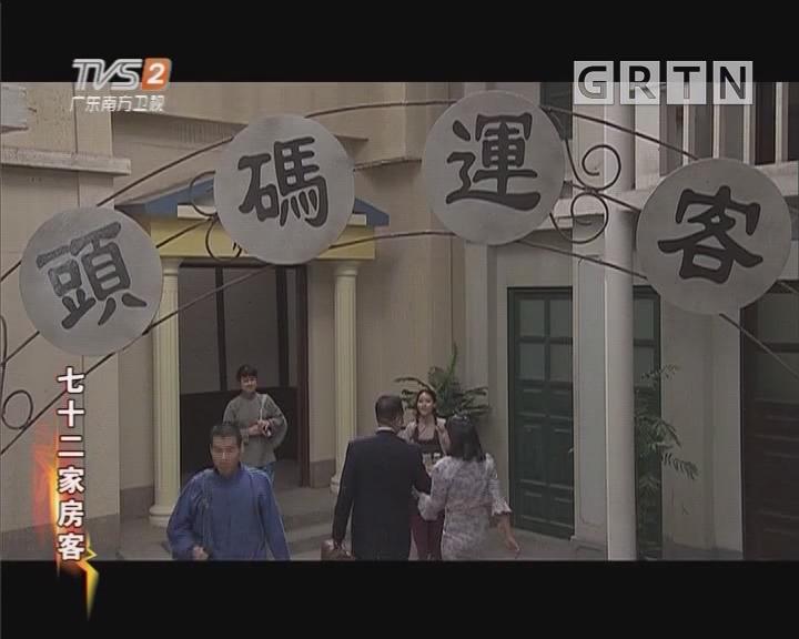 [2019-04-29]七十二家房客:全家福