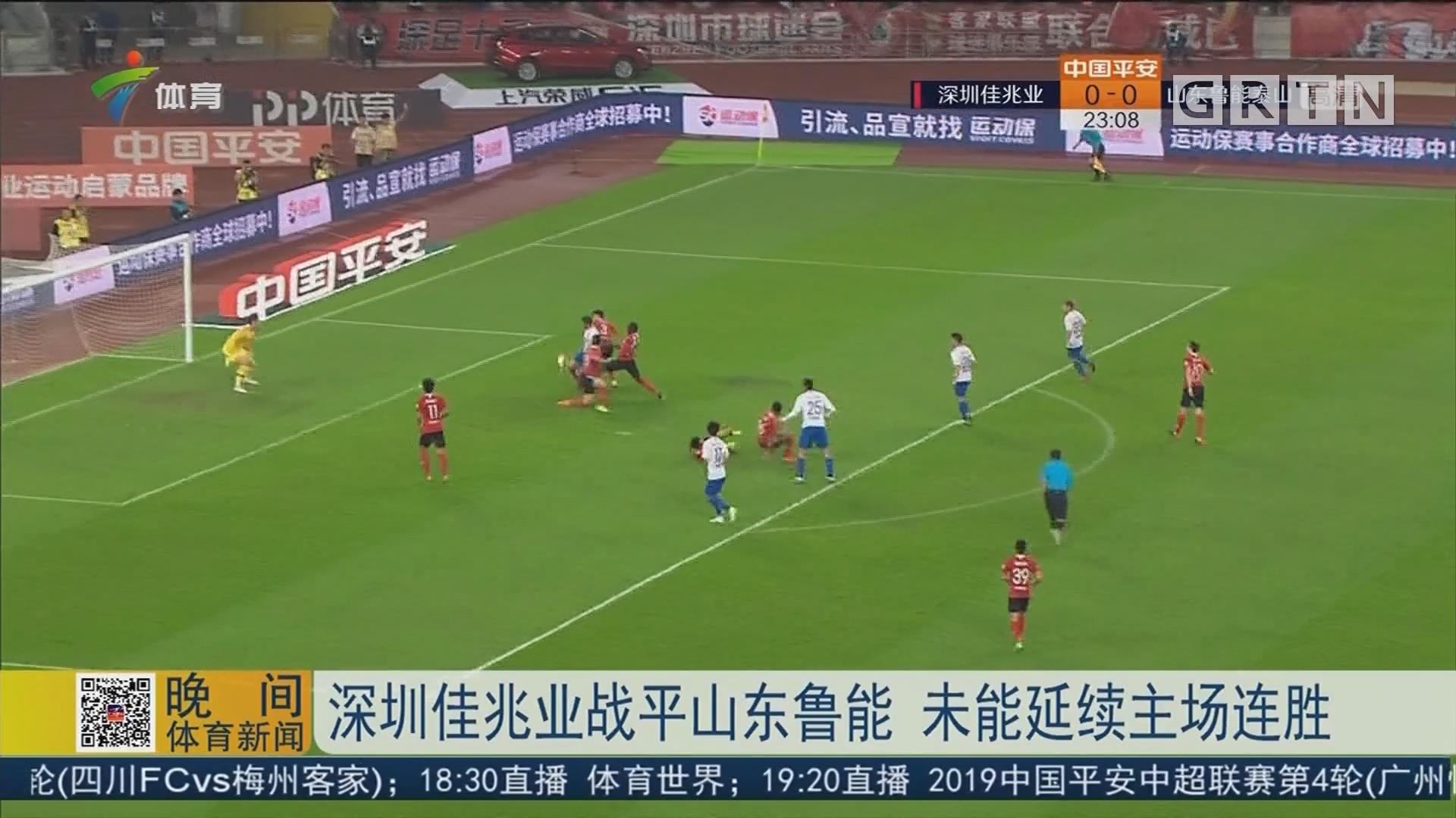 深圳佳兆业战平山东鲁能 未能延续主场连胜