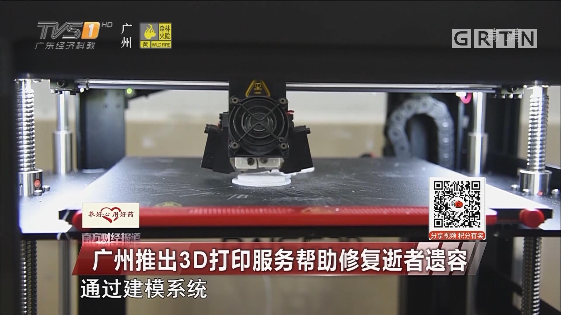 广州推出3D打印服务帮助修复逝者遗容