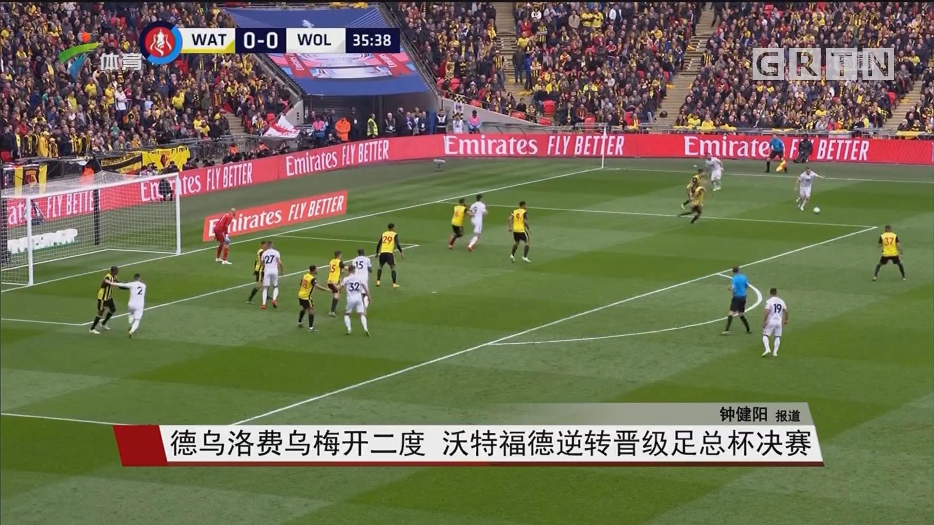 德乌洛费乌梅开二度 沃特福德逆转晋级足总杯决赛