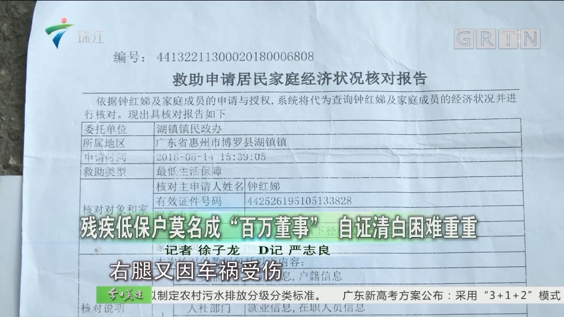 """残疾低保户莫名成""""百万董事"""" 自证清白困难重重"""
