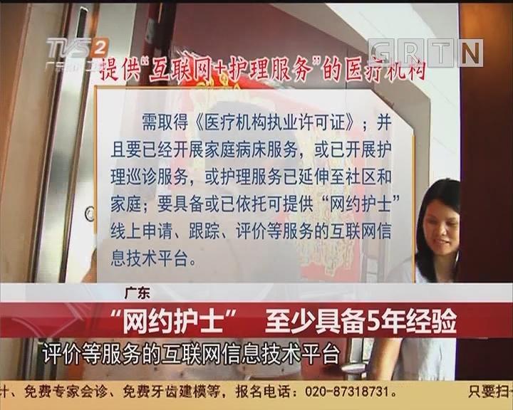 """广东:""""网约护士"""" 至少具备5年经验"""