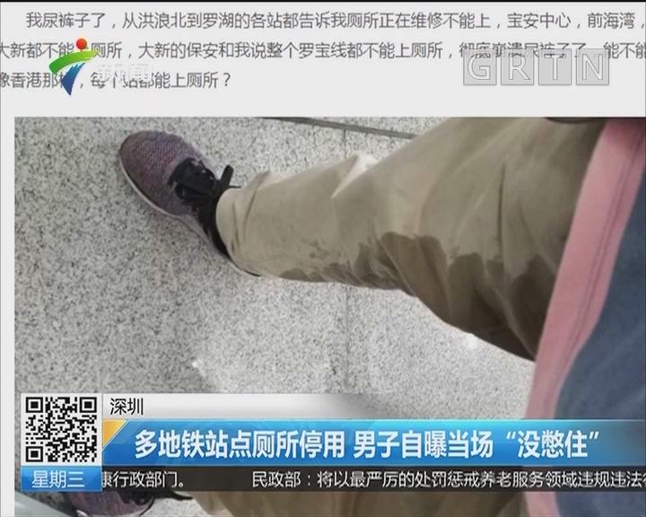 """深圳:多地铁站点厕所停用 男子自曝当场""""没憋住"""""""