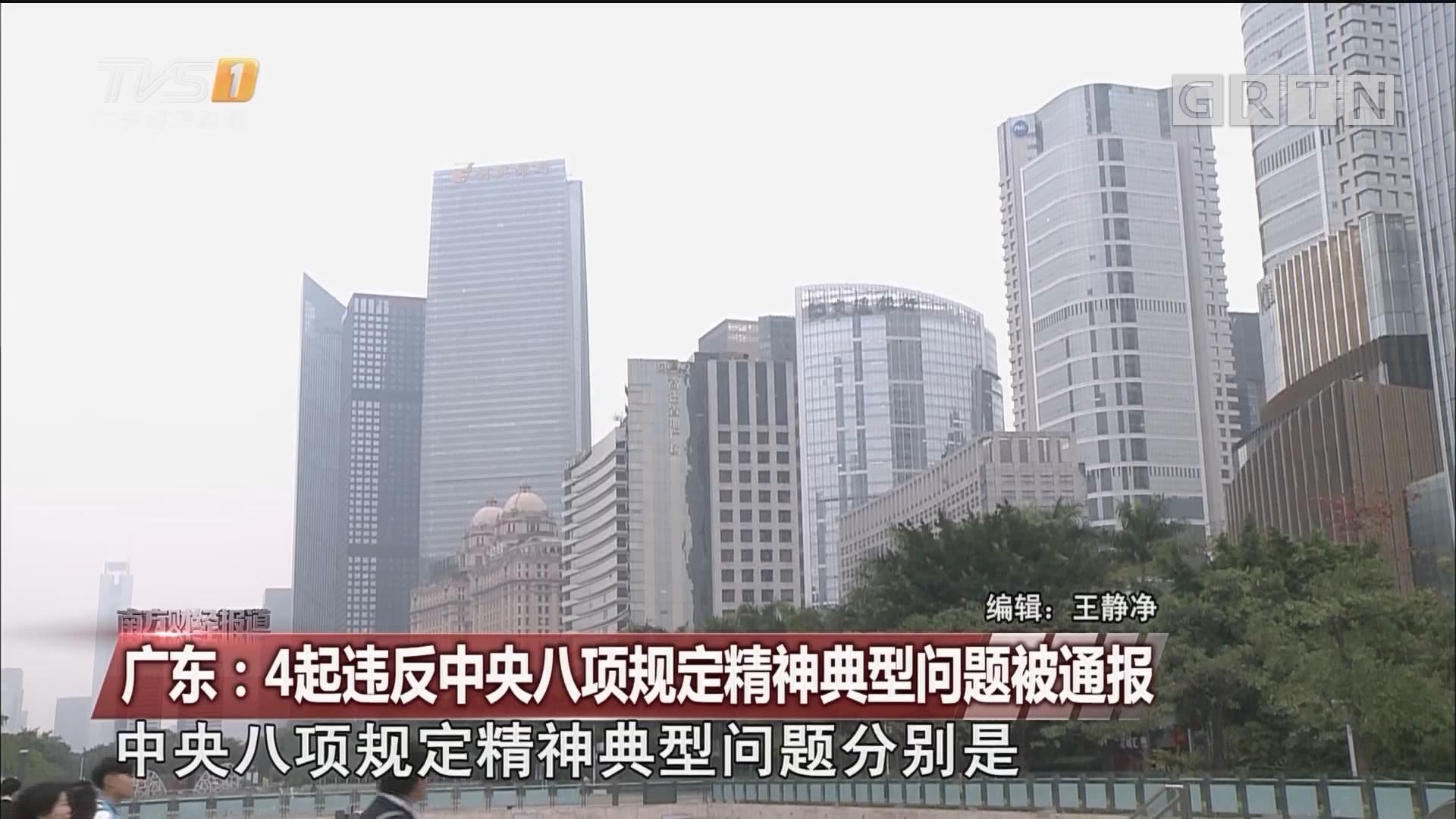 广东:4起违反中央八项规定精神典型问题被通报