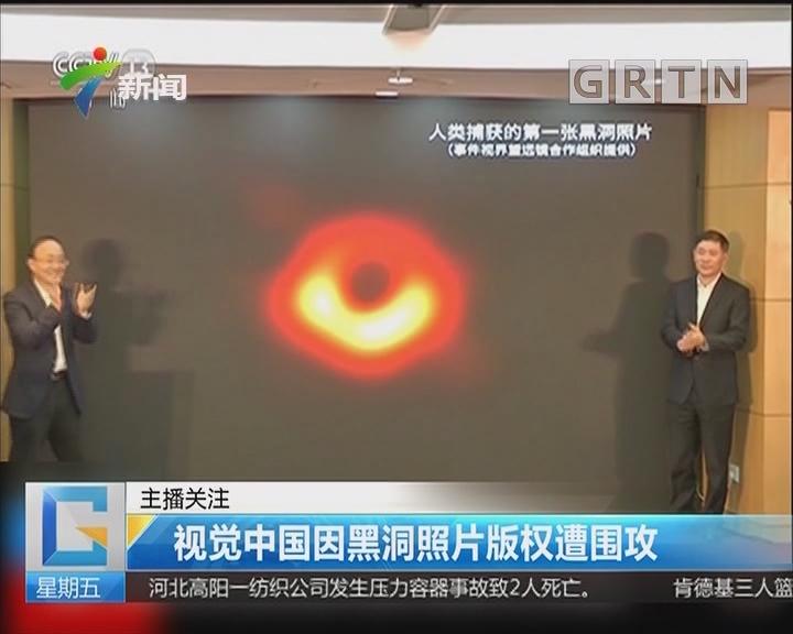 视觉中国因黑洞照片版权遭围攻