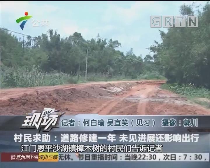 村民求助:道路修建一年 未见进展还影响出行