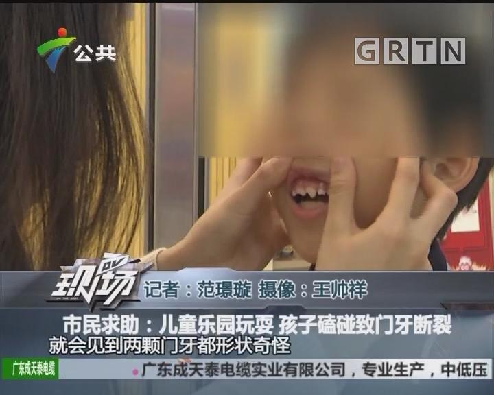 市民求助:儿童乐园玩耍 孩子磕碰致门牙断裂