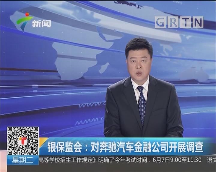 银保监会:对奔驰汽车金融公司开展调查