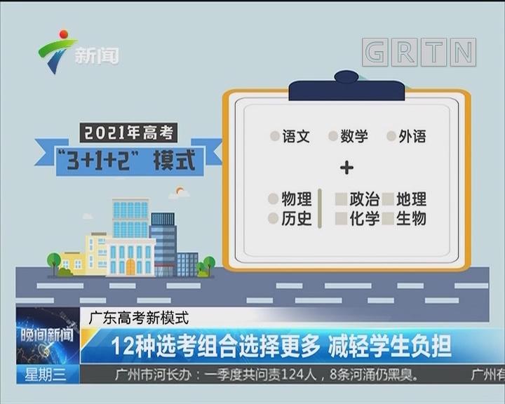 广东高考新模式:12种选考组合选择更多 减轻学生负担