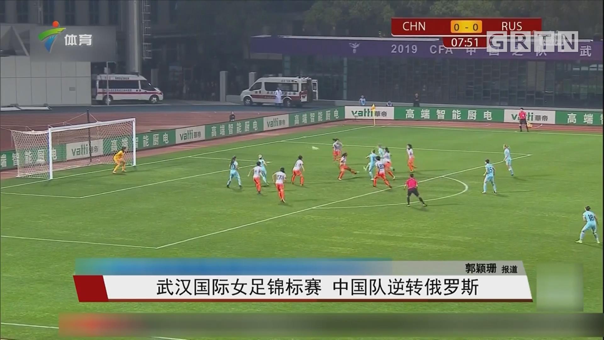 武汉国际女足锦标赛 中国队逆转俄罗斯